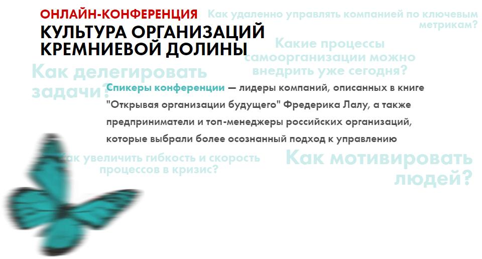 Onlayn-konferentsiya_ob_innovatsionnyh_tehnologiyah_i_podhodah_v_menedzhmente_-_Google_Chrome